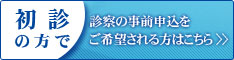 """診療予約バナー"""